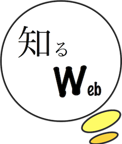 Web制作初心者のための技術情報サイト -知るWeb-
