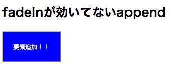 jQuery で appendとfadeInを同時に行う方法 (要素を